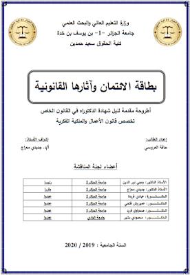 أطروحة دكتوراه: بطاقة الائتمان وآثارها القانونية PDF