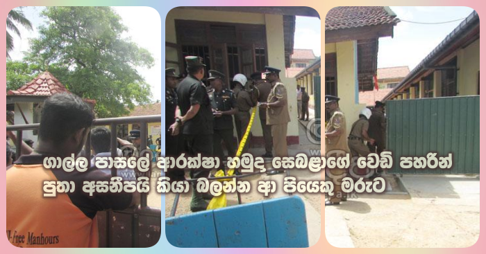 https://www.gossiplankanews.com/2019/07/galle-school-parent-death.html
