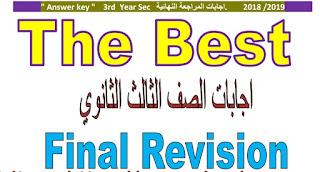 إجابات كتاب ذابيست The-best-Answers المراجعة النهائية للصف الثالث الثانوي نسخة 2019