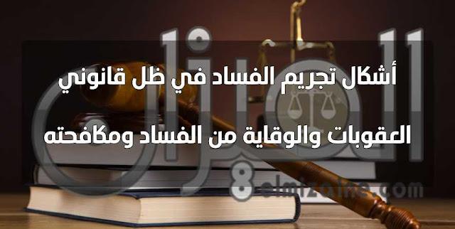 أشكال تجريم الفساد في ظل قانوني العقوبات والوقاية من الفساد ومكافحته