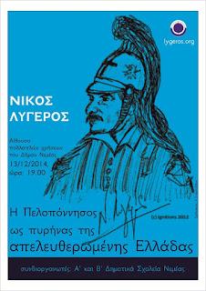 """Διάλεξη του Ν. Λυγερού με θέμα: """"Η Πελοπόννησος ως πυρήνας της απελευθερωμένης Ελλάδας"""""""