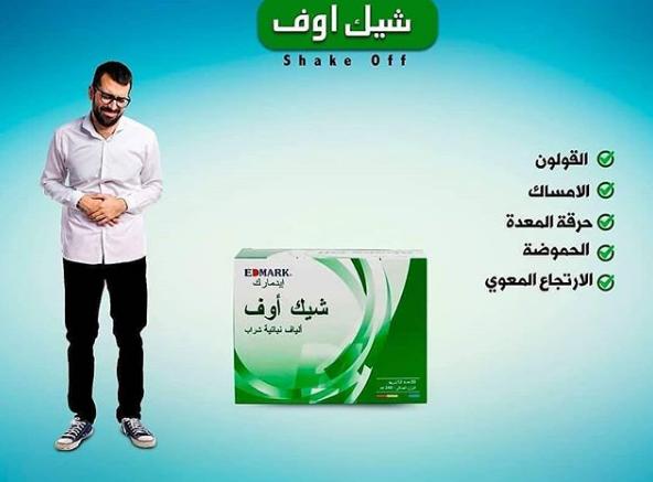 افضل علاج القولون نهائياً شيك اوف Shake Off من شركة ايدمارك edmark الماليزية
