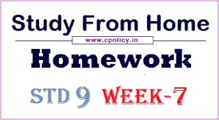 std 9 Study From Homework week 7 pdf Download