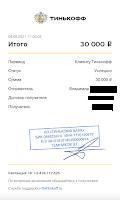 тинькоф банк партнер МММ Мавроди 2021