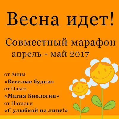 zadanija-vesennego-marafona-magija-biologii