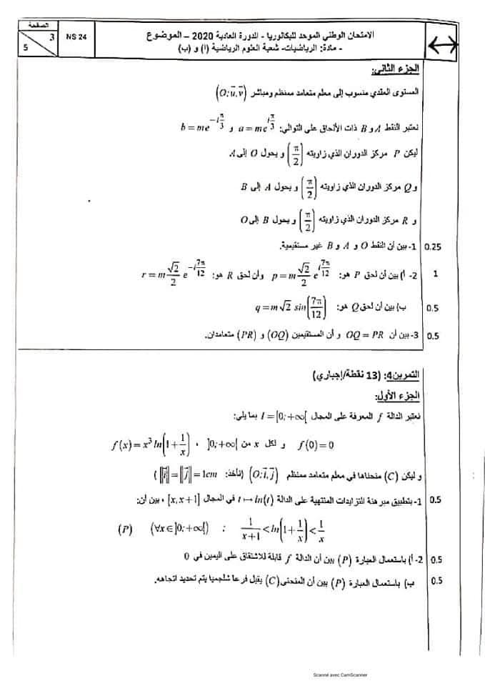 امتحان وطني موحد مادة الرياضيات للثانية باكالوريا دورة 2020