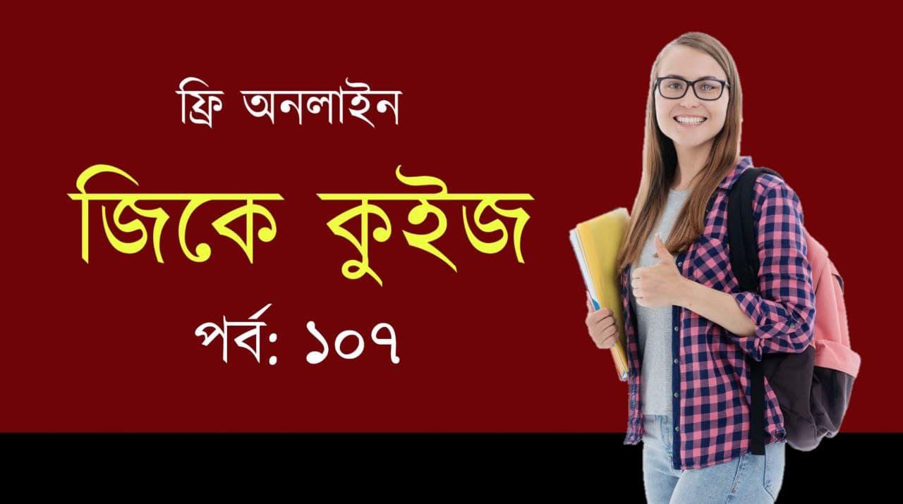 WBP GK Mock Test in Bengali Part-107
