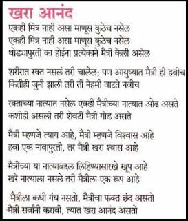 Max marathi shayari sms kavita lyrics january 2014 marathi kavita poem thecheapjerseys Choice Image