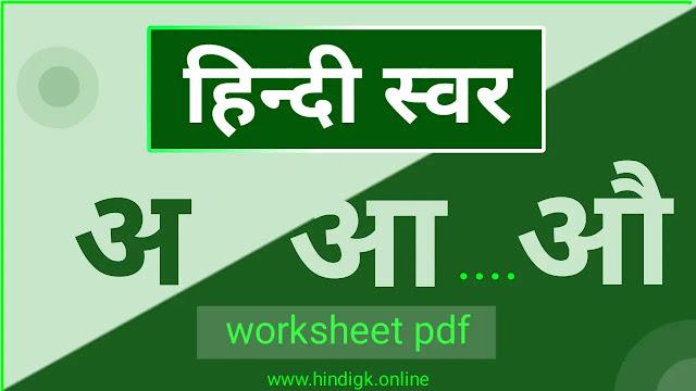 Hindi Swar Worksheets For Kindergarten