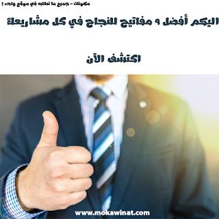 مفاتيح النجاح في العمل, مفاتيح النجاح العشرة, مفاتيح النجاح السنة الخامسة ابتدائي, مفاتيح النجاح للتعليم الاولي, مفاتيح النجاح في الدراسة, مفاتيح النجاح السنة الخامسة ابتدائي 2020, مفاتيح النجاح في الحياة, مفاتيح النجاح ppt, مفاتيح النجاح يوتيوب, مفاتيح النجاح في الدراسة 2020, مفاتيح النجاح في الدراسة الجزائر, مفاتيح النجاح في التسويق الشبكي, مفاتيح النجاح في مادة الرياضيات, مفاتيح النجاح والتمرينات السحرية للثقة بالنفس, مفاتيح النجاح وسيم مفلح, مفاتيح النجاح وسنن السعادة pdf, مفاتيح النجاح وحدها لا تكفى pdf, مفاتيح النجاح وزارة التربية, مفاتيح النجاح والتفوق الدراسي, مفاتيح النجاح وزارة التربية الوطنية, مفاتيح النجاح والسعادة, www.مفاتيح النجاح, مفاتيح النجاح هادي المدرسي pdf, مفاتيح النجاح هادي المدرسي, كتاب مفاتيح النجاح هادي المدرسي, كتاب مفاتيح النجاح السيد هادي المدرسي pdf, مفاتيح النجاح موقع, مفاتيح النجاح متوسط, مفاتيح النجاح مباشر, مفاتيح النجاح موضوع, مفتاح النجاح مكتوب, مفتاح النجاح معناها, مفتاح النجاح معنى, مفتاح النجاح متوسط, مفاتيح النجاح للسنة الرابعة متوسط, مفاتيح النجاح للصف السادس الابتدائى, مفاتيح النجاح للسنة الخامسة ابتدائي, مفاتيح النجاح للسنة الخامسة, مفاتيح النجاح للسنة الثانية متوسط, مفاتيح النجاح للسنة الاولى متوسط, مفاتيح النجاح لوزارة التربية, مفاتيح النجاح كتاب, بوب بروكتور مفاتيح النجاح ( كامل ), كتاب مفاتيح النجاح ايهاب ماجد, كتاب مفاتيح النجاح والتمرينات السحرية للثقة بالنفس, كتاب مفاتيح النجاح في الجامعة, كتاب مفاتيح النجاح وسنن السعادة, كتاب مفاتيح النجاح السبعة, مفاتيح النجاح قناة, مفاتيح النجاح قناة الجزائرية 6, قناة مفاتيح النجاح في الجزائر, قناة مفاتيح النجاح الرابعة متوسط, قنوات مفاتيح النجاح, مفاتيح النجاح في الجامعة, مفاتيح النجاح في ادارة الصف التربوي, التسجيل في مفاتيح النجاح, تسجيل في مفاتيح النجاح, مفاتيح النجاح عرض بوربوينت, مفاتيح النجاح علوم طبيعية, مفاتيح النجاح عائض القرني, مفاتيح النجاح علوم 4 متوسط, مفتاح النجاح عائض القرني, مفتاح النجاح عائض القرني mp3, مفاتيح عشرة للنجاح, برنامج مفاتيح النجاح على التلفزيون الجزائري, مفاتيح النجاح صيد الفوائد, صفحة مفاتيح النجاح, مفاتيح النجاح شهادة التعليم المتوسط, مفتاح النجاح 