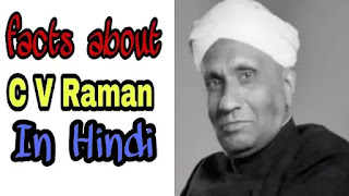 facts about c v raman in Hindi
