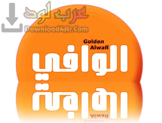 مميزات-برنامج-الوافي-الذهبي-Golden-Al-Wafi