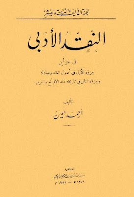 النقد الأدبي - أحمد أمين , pdf