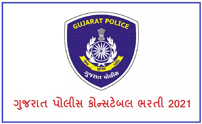 Gujarat Police Constable Bharti 2021 - Check Age Limit, Eligibility, Physical Efficiency, Syllabus, Fee Here