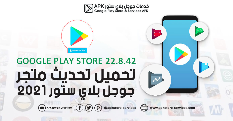 تحديث متجر بلاي 2021 - Google Play Store 22.8.42-all اخر إصدار