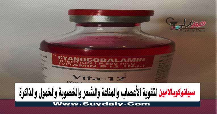 سيانوكوبالامين حقن Cyanocobalamine للمناعة والشعر والأعصاب والضعف العام والجرعة والسعر 2020 والبدائل
