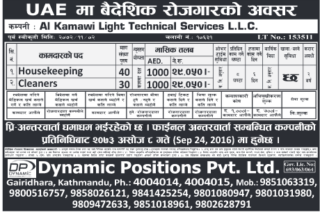 Free Visa, Free Ticket, Jobs For Nepali In U.A.E. Salary -Rs.29,050/
