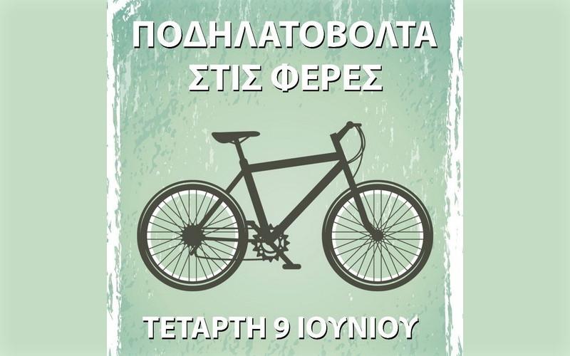 Ποδηλατοβόλτα την Τετάρτη στις Φέρες