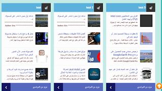 تحميل قالب بلوجر Sory Mohajer بسيط واحترافي 2018
