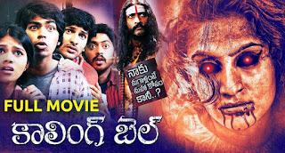 Telugu Horror Movie