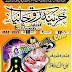 Khazina-E-Ruhaniyaat May 2021 Pdf Download