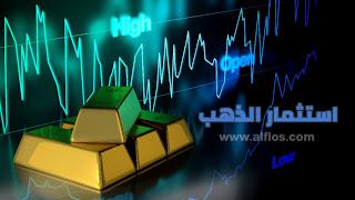 استثمار الذهب مشروع مربح