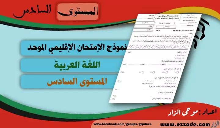 نموذج الإمتحان الموحد الإقليمي في مادة اللغة العربية المستوى السادس دورة يونيو 2021