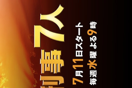 Sinopsis Keiji 7 nin (2018) - Season 4 - Serial TV Jepang