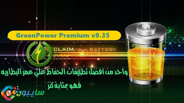 تطبيق GreenPower Premium v9.35 لحفظ البطارية المزيد من الساعات للاندرويد