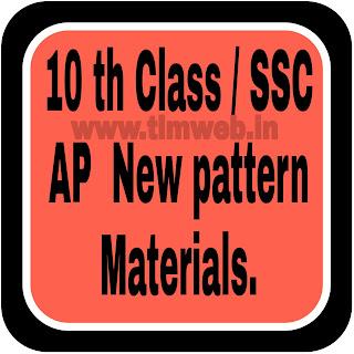 10 th Class / SSC AP  New pattern Materials.