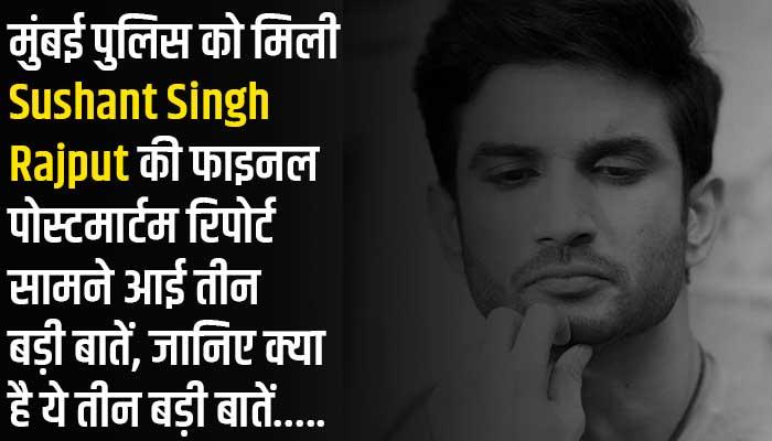 Sushant Singh Rajput Last Post Mortem Report Latest Bollywood News Hindi