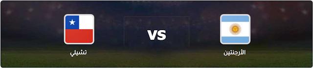 مشاهدة مباراة الأرجنتين وتشيلي بث مباشر اليوم السبت 06/07/2019 كوبا أمريكا