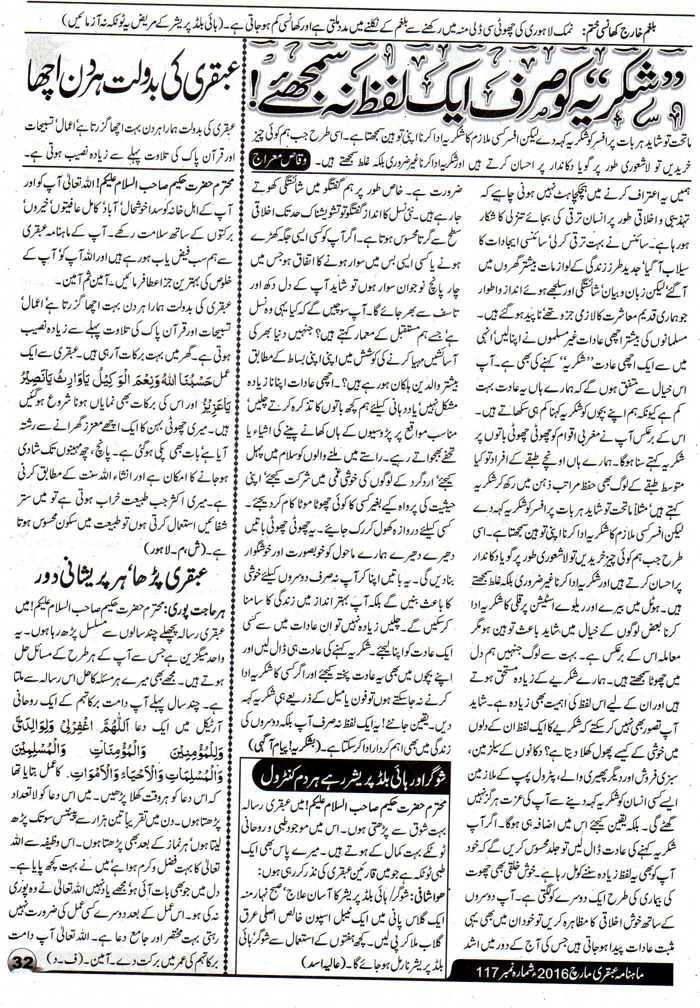 Page 32 Ubqari Magazine March 2016
