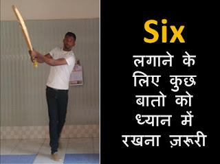 how to hit six in tennis ball cricket in hindi | छक्के लगाने का आसान तरीका