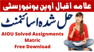 AIOU Solved Assignments Matric 2021 Free Download - AIOU Solved Assignments