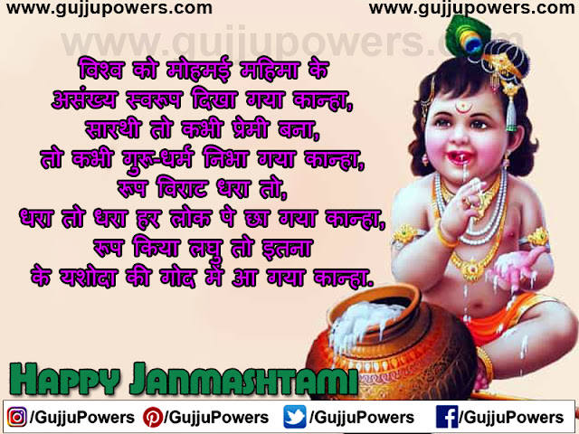 janmashtami sms in hindi