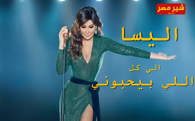 Elissa-to.all.who.love.me-2018