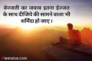 md motivational shayari