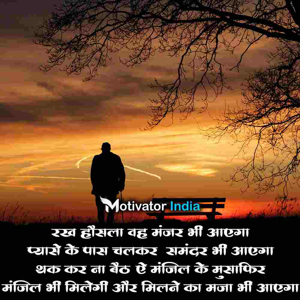 best inspirational shayari, best motivational shayari on success, shayari motivational, hindi motivational shayari, motivational shayari for students