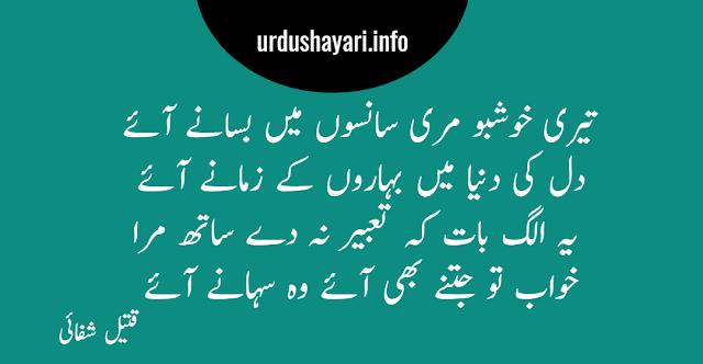 Teri Khushboo Meri Sansoom Mie Basanay Aye 4 line poetry of famous urdu poet Qateel Shifai