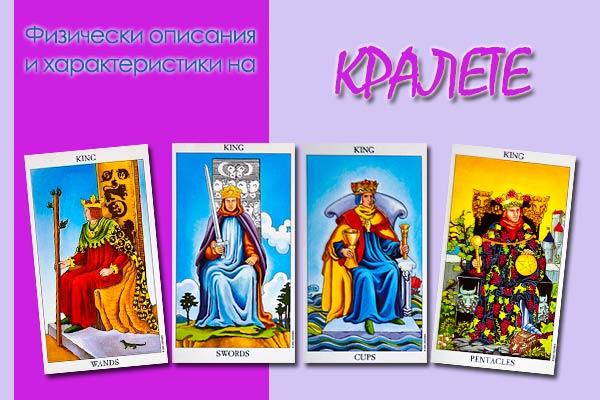 физически описания на кралете в таро