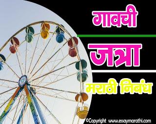 aamchya gavachi jatra marathi nibandh
