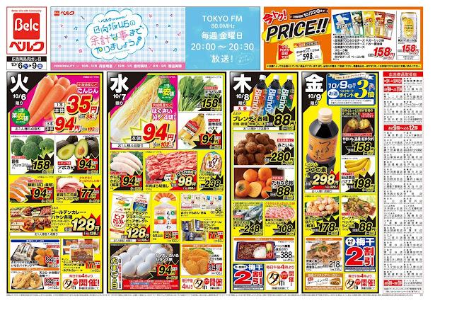 10/6号 ベルク/東越谷店
