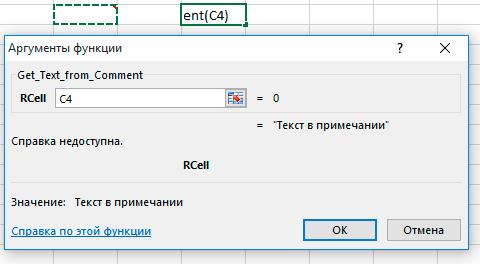 Как извлечь текст примечания в ячейку Excel