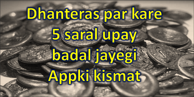 Dhanteras 2017 k upay