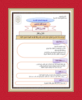 Learn about the research of the third preparatory grade Al-Azhar required by students to make the research project 2020