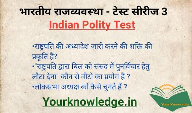भारतीय राजव्यवस्था ( Indian Polity Test) टेस्ट सीरीज - 3