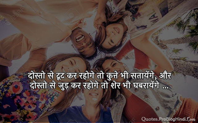 funny friendship day quotes in hindi