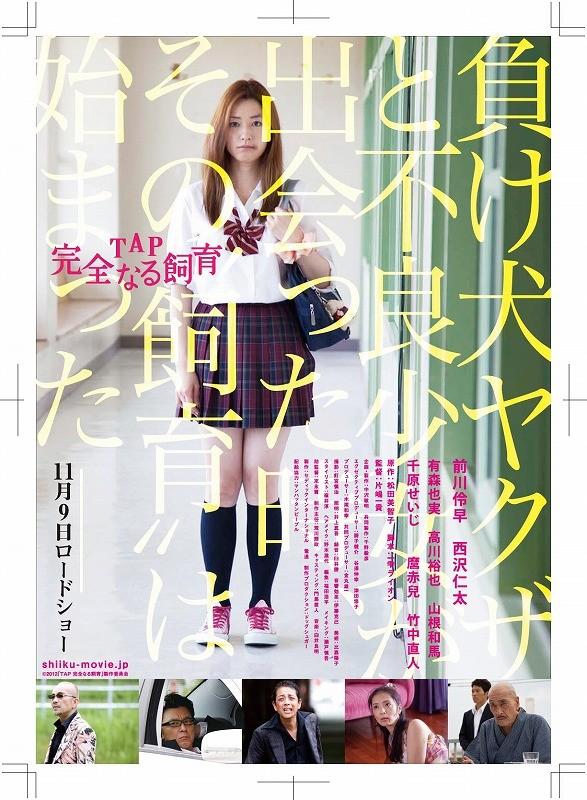 Film Jepang Dewasa TAP PERFECT EDUCATION (2013) (Khusus 18