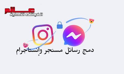 فيسبوك تدمج رسائل مسنجر وإنستاجرام